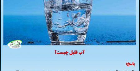 آب قلیل چیست؟
