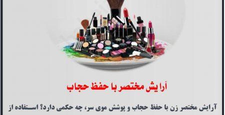 آرایش مختصر با حفظ حجاب