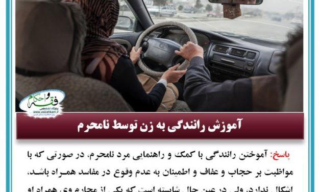 آموزش رانندگی به زن توسط نامحرم