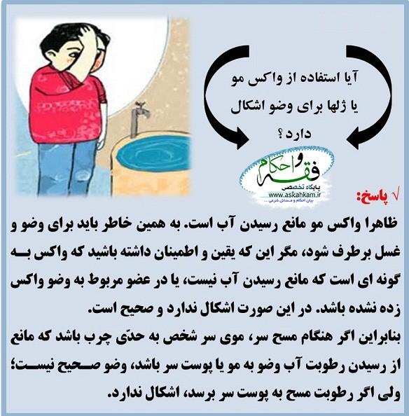 استفاده از واکس مو یا ژلها برای وضو