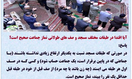آیا اقتدا در طبقات مختلف مسجد و صف های طولانی نماز جماعت صحیح است؟