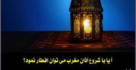 آیا با شروع اذان مغرب می توان افطار نمود؟