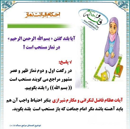 بلند گفتن « بسم الله الرحمن الرحیم » در نماز