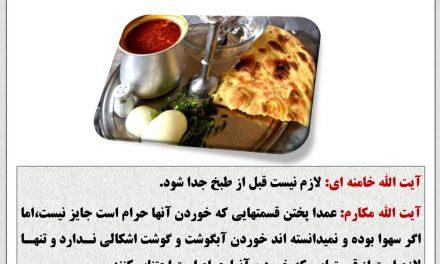 آیا جدا کردن پی حرام (نخاع) ، قبل ازطبخ