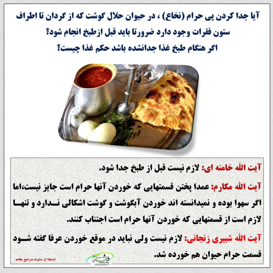آیا جدا کردن پی حرام (نخاع) ، در حیوان حلال گوشت که از گردان تا اطراف ستون فقرات وجود دارد ضرورتا باید قبل ازطبخ انجام شود؟
