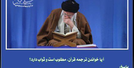خواندن ترجمه قرآن