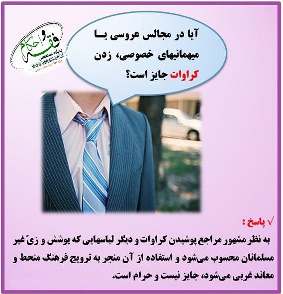 استفاده از کراوات در مجالس