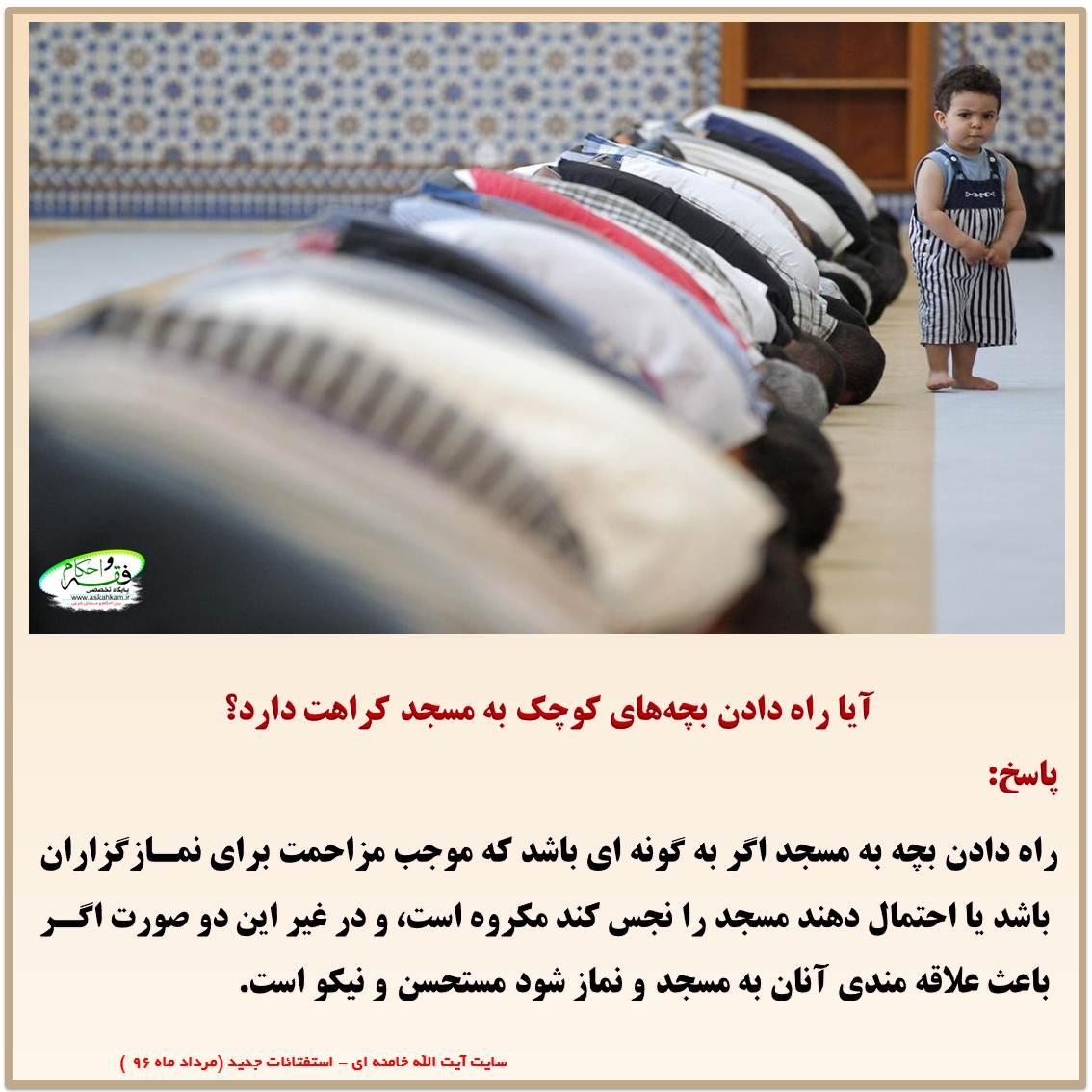 آیا راه دادن بچههای کوچک به مسجد کراهت دارد؟