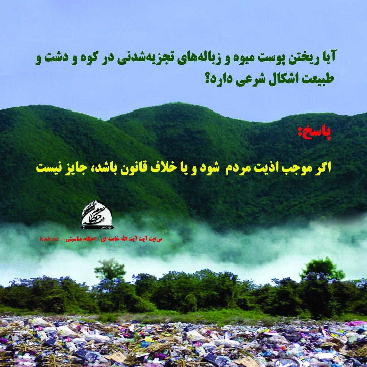 آیا ریختن پوست میوه و زبالههای تجزیهشدنی در کوه و دشت و طبیعت اشکال شرعی دارد؟