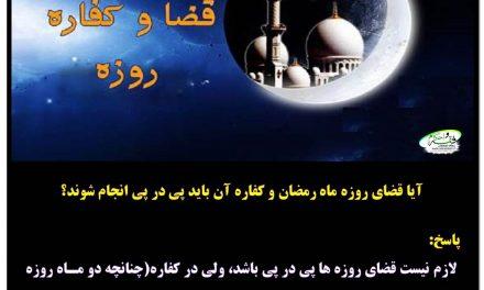 آیا قضای روزه ماه رمضان و کفاره آن باید پی در پی انجام شوند؟