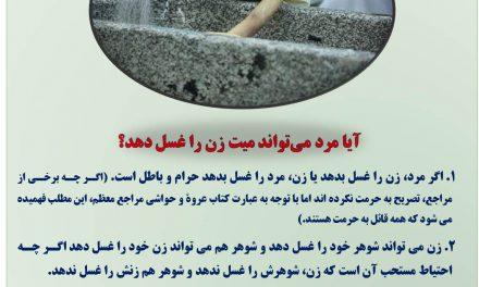 آیا مرد میتواند میت زن را غسل دهد؟