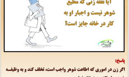 آیا نفقه زنی که مطیع شوهر نیست و اجبار او به کار در خانه جایز است؟