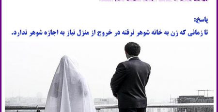 اجازه شوهر در دوران عقد