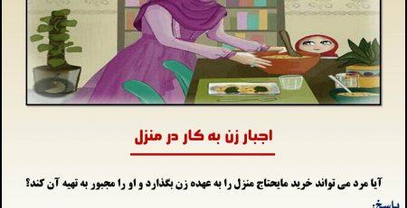 اجبار زن به کار در منزل