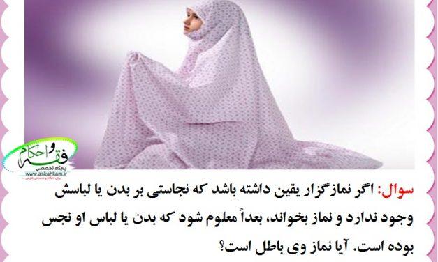 احراز نجاست لباس یا بدن بعد از نماز