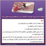 استفاده از لاک توسط خانم ها در انگشتان دست و پا هنگام وضو چه حکمی دارد؟