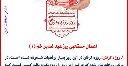 اعمال مستحبی روز عید غدیر خم (11)
