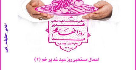 اعمال مستحبی روز عید غدیر خم ۲ ۱
