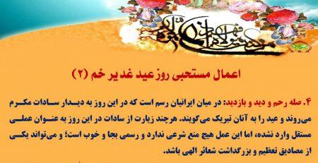 اعمال مستحبی روز عید غدیر خم (2)