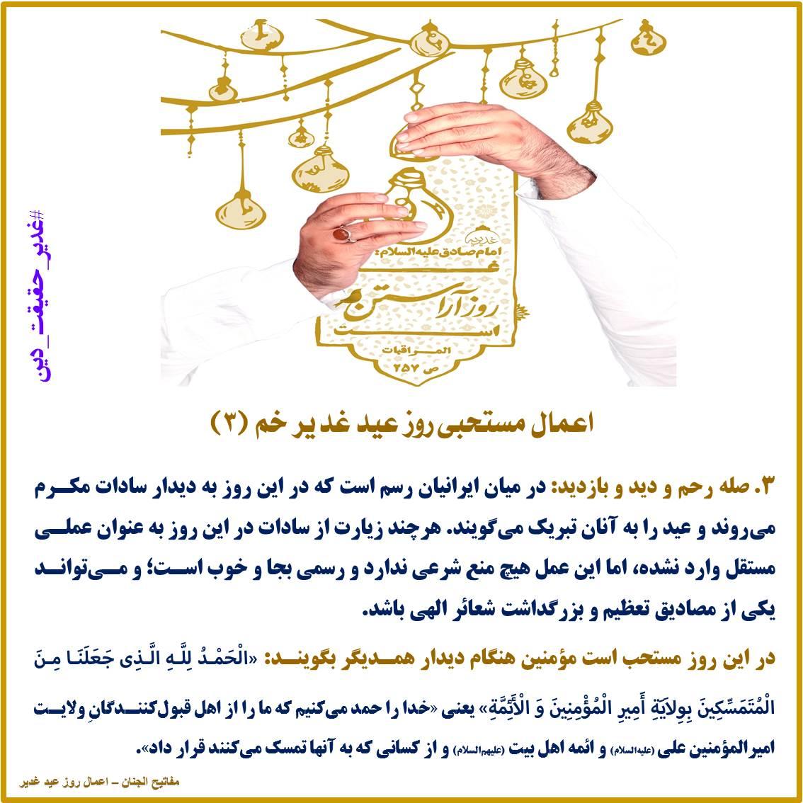 اعمال مستحبی روز عید غدیر خم (۳)