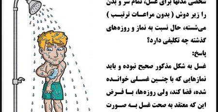 انجام اعمال عبادی با غسل اشتباه