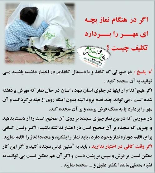 اگر در هنگام نماز بچه ای مهر را بردارد تکلیف چیست ؟
