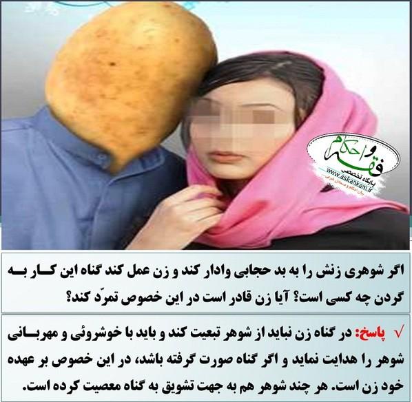 اگر شوهری زنش را به بد حجابی وادار کند…