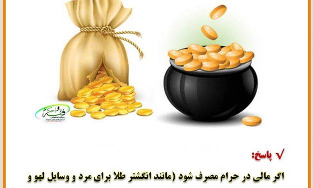 اگر مالی را در حرام صرف کنیم آیا باید خمس آن را پرداخت کنیم ؟