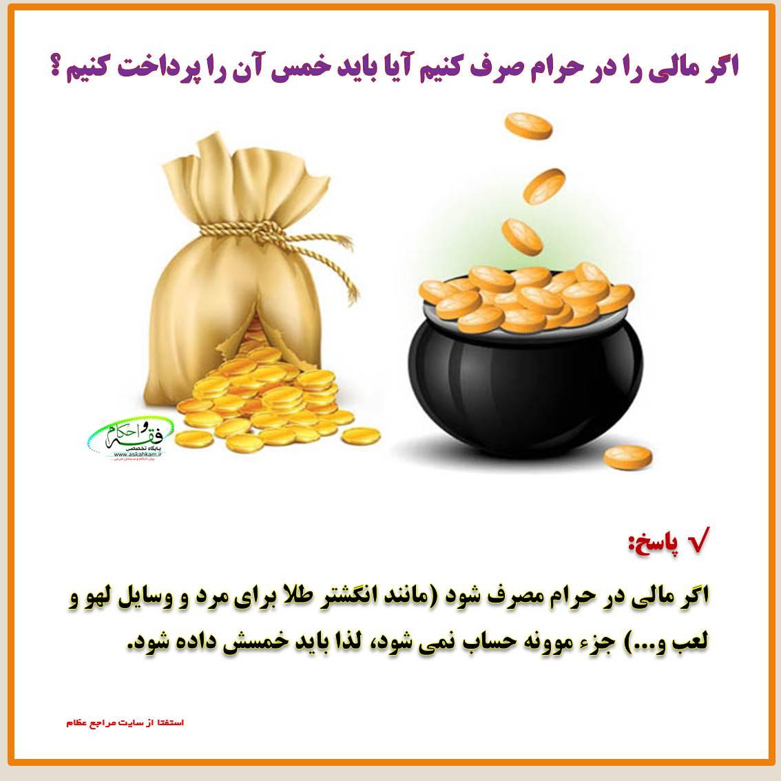 اگر مالی را در حرام صرف کنیم آیا باید خمش آن را پرداخت کنیم ؟