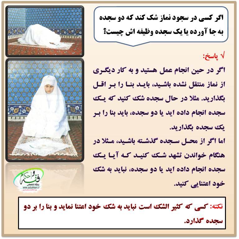 اگر کسی در سجود نماز شک کند که دو سجده به جا آورده یا یک سجده وظیفه اش چیست؟