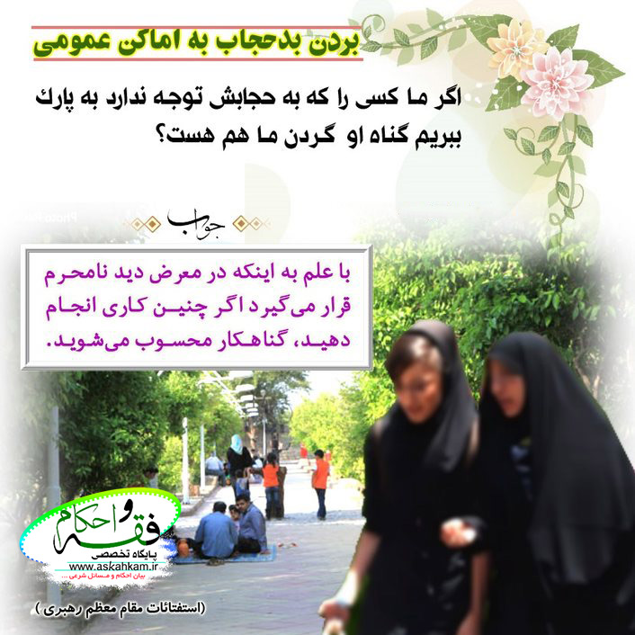 بردن بد حجاب به اماکن عمومی