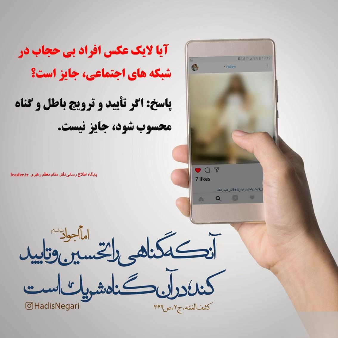 تایید بیحجابی در فضای مجازی