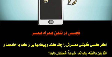 تجسس در تلفن همراه همسر