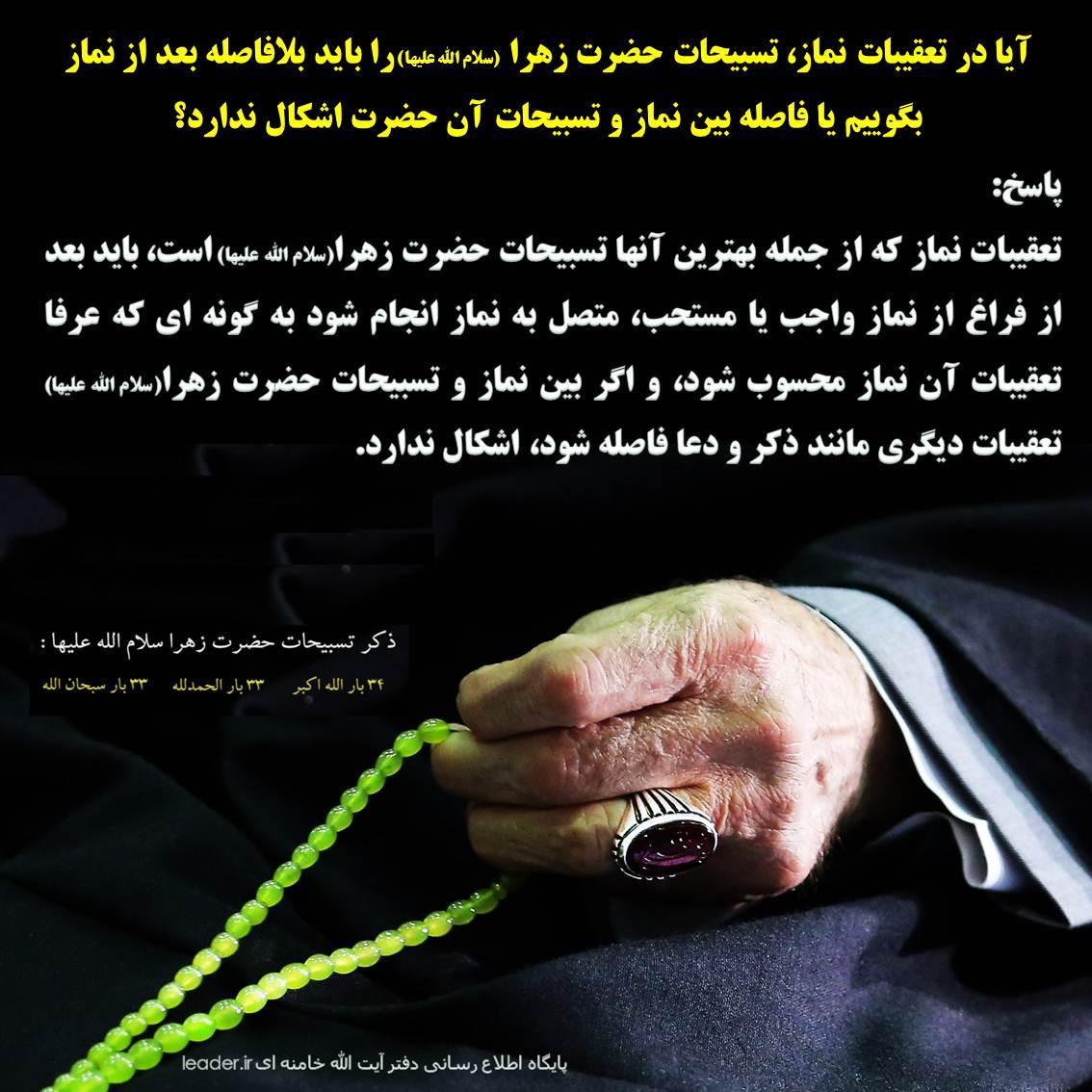 تسبیحات حضرت زهرا(سلام الله علیها)