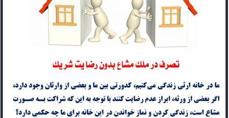 - اگر یکی از ورثه، رضایت نداشته باشد نسبت به خانه ارثی، تصرف جایز نیست و نماز در آنجا نیز صحیح نیست.