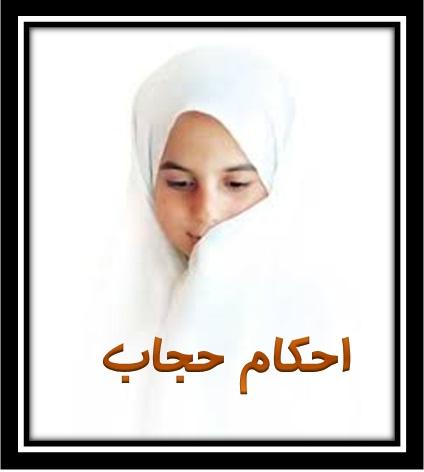 احکام حجاب