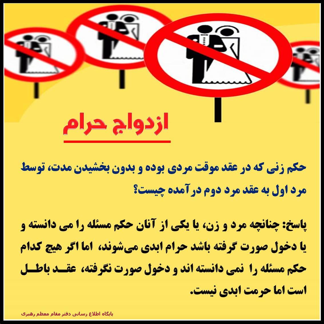 ازدواج حرام در عده عقد موقت