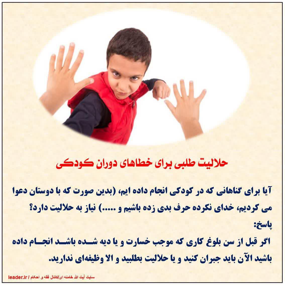 حلالیت طلبی برای خطاهای دوران کودکی
