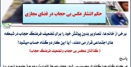 حکم انتشار عکس بی حجاب در فضای مجازی