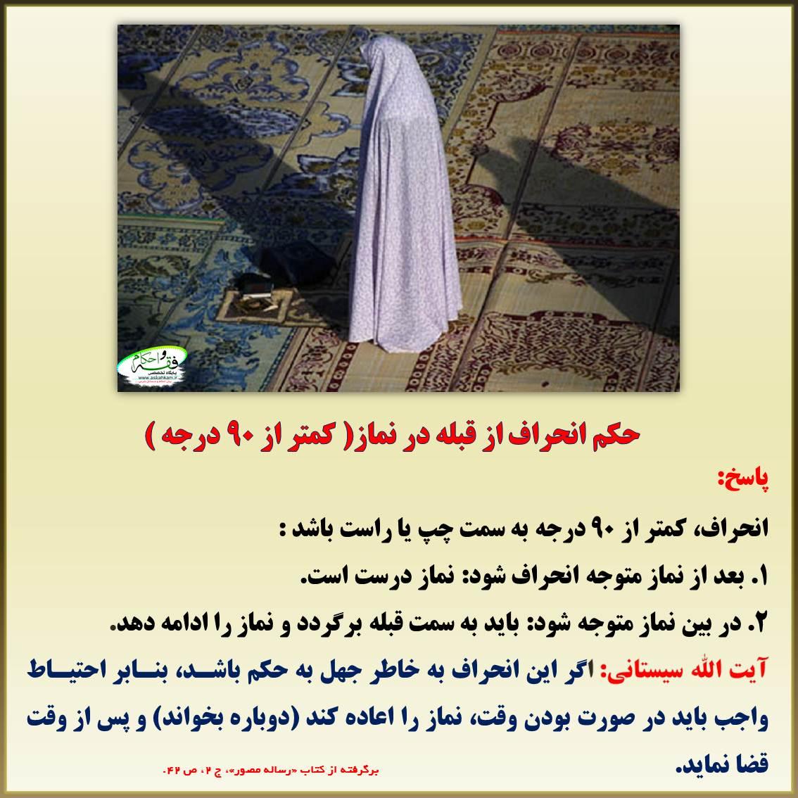 حکم انحراف از قبله در نماز( کمتر از ۹۰ درجه