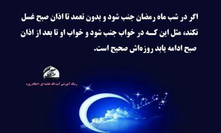 حکم باقی بر جنابت تا اذان صبح در ماه مبارک رمضان روزه