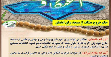 حکم خروج معتکف از مسجد برای امتحان