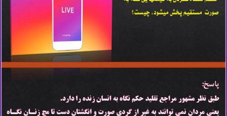 حکم دیدن ویدیوهای لایو(زنده) در شبکه های اجتماعی