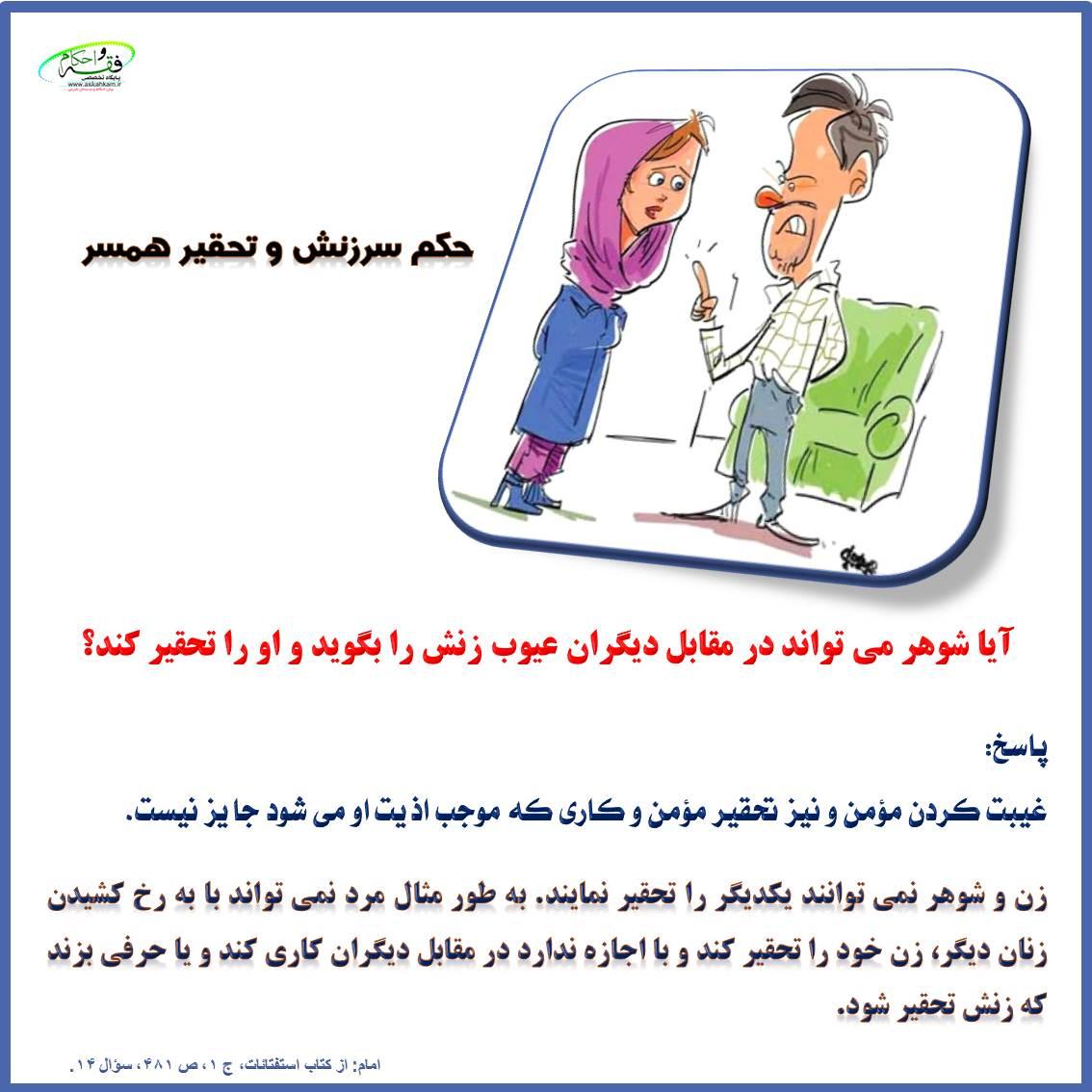 حکم سرزنش و تحقیر همسر