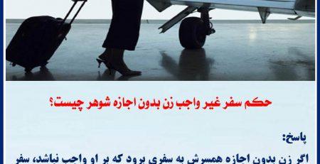 حکم سفر غیر واجب زن بدون اجازه شوهر چیست؟ 2