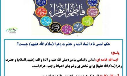 حکم لمس نام انبیا، ائمه و حضرت زهرا (سلام الله علیهم) چیست؟