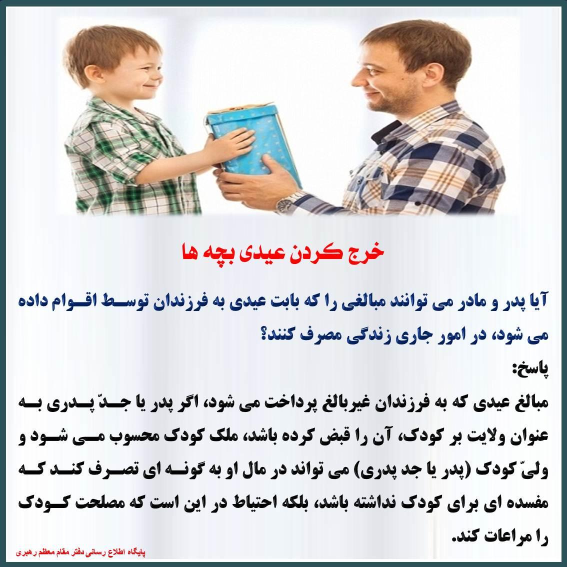 خرج کردن عیدی بچه ها