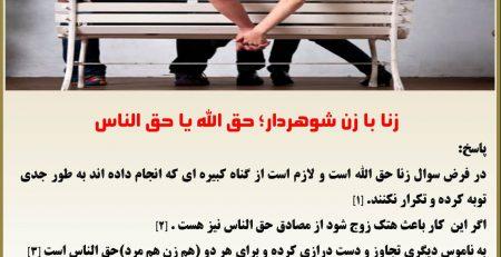 زنا با زن شوهردار؛ حق الله یا حق الناس
