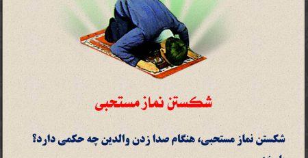 شکستن نماز مستحبی