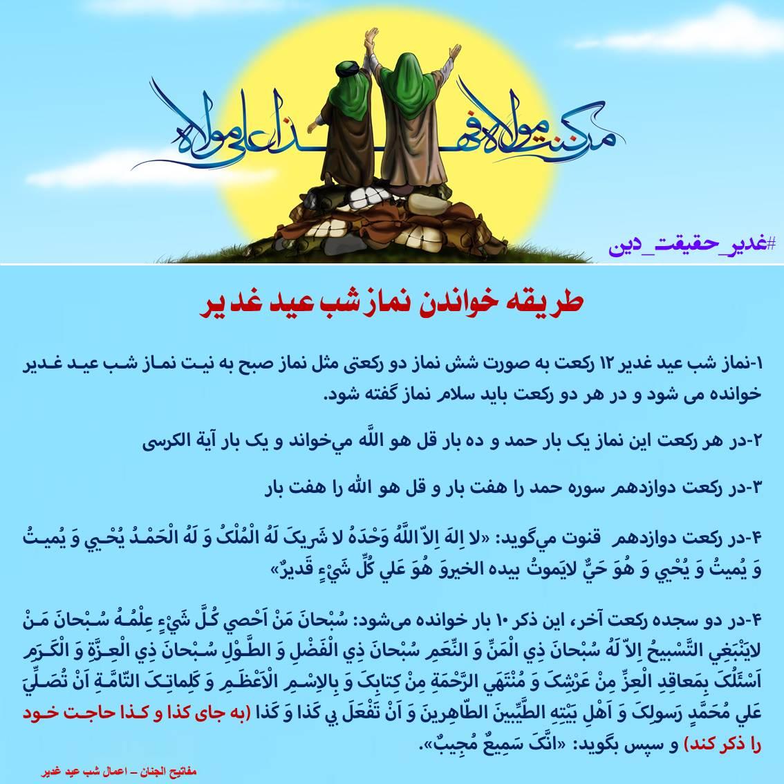 طریقه خواندن نماز شب عید غدیر ۲